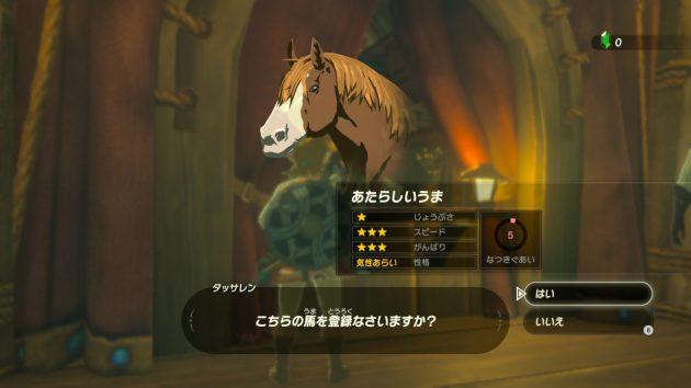 登録時に馬の能力が判明