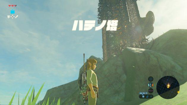到着!ハテノの塔