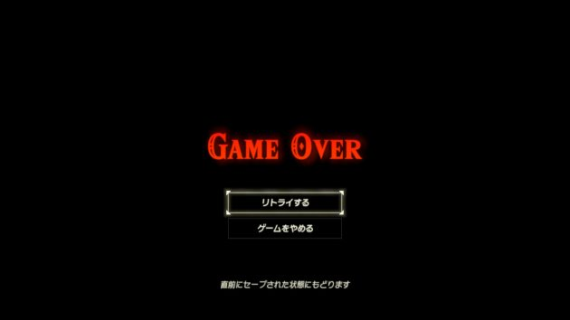 ガーディアンに殺されてゲームオーバー