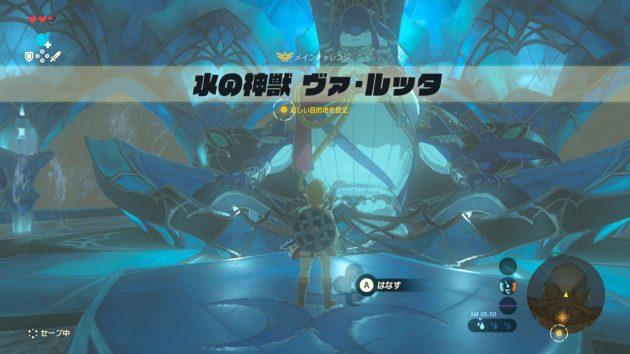 メインチャレンジ「水の神獣 ヴァ・ルッタ」