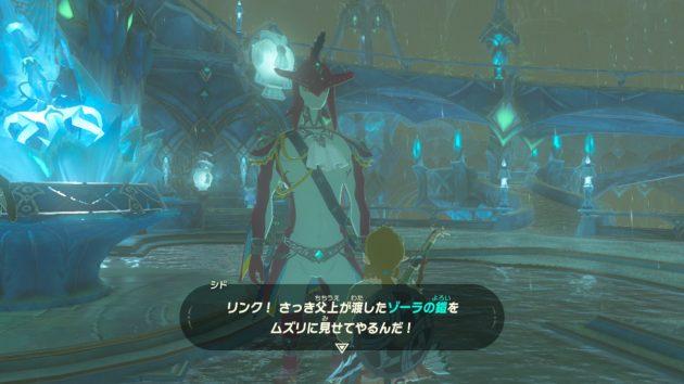 ゾーラの鎧をリンクに着るよう言う王子シド