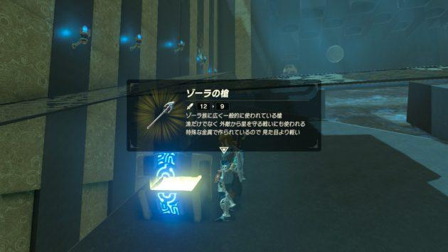 ネヅ・ヨマの祠の宝箱はゾーラの槍