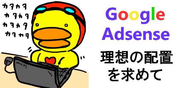 Google Adsenseの配置と貼り方