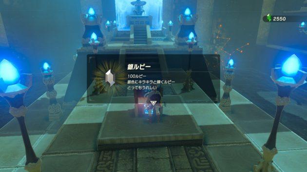 ダ・キキーの祠の宝箱の中身は銀ルピー