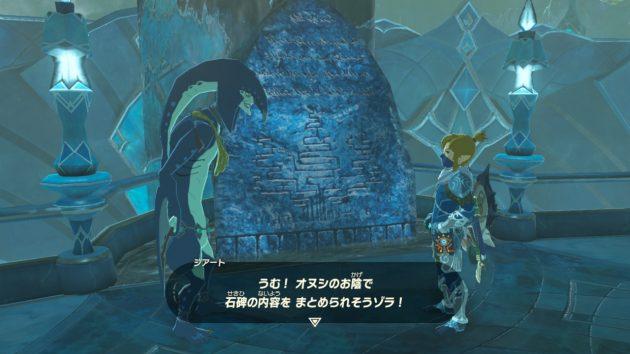 すべての石碑を見つけてジアートに話しかける