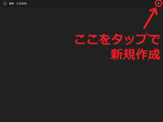 ドット絵エディタ - Dottable のアプリ起動画面