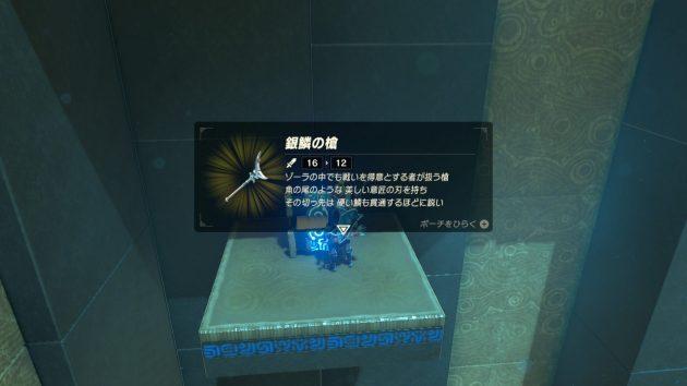 宝箱の中身は銀鱗の槍
