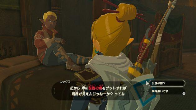 レックスに伝説の剣を教えてもらう