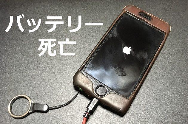 iPhone6のバッテリーが死んだ