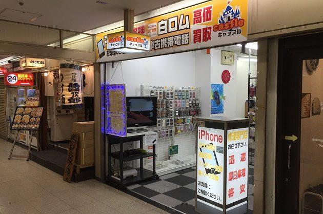 iPhone/iPad修理専門店キャッスル