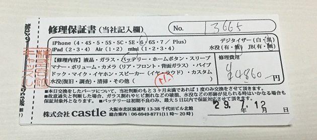 iPhone6のバッテリー交換時にもらった修理保証書