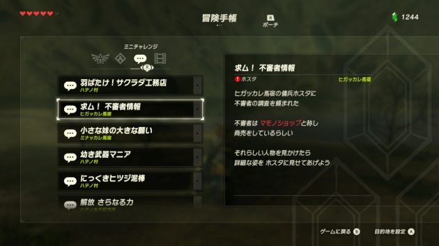 冒険手帳のミニチャレンジ「求ム!不審者情報」