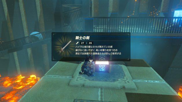 モア・キシトの祠の宝箱の中身は騎士の剣