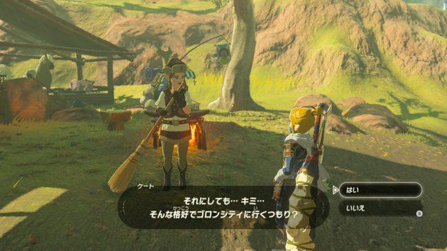 山麗の馬宿前、ケートとの会話2
