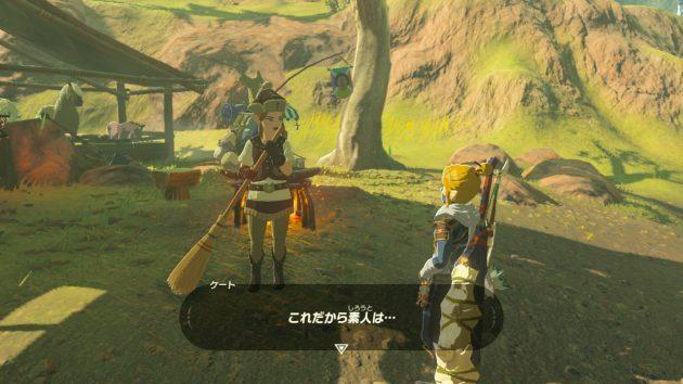 山麗の馬宿前、ケートとの会話3