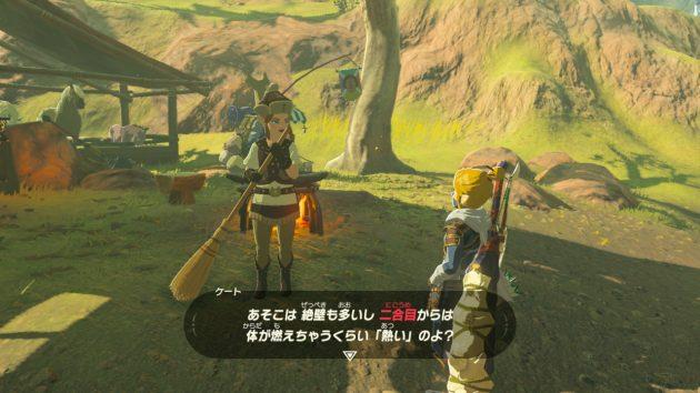 山麗の馬宿前、ケートとの会話4