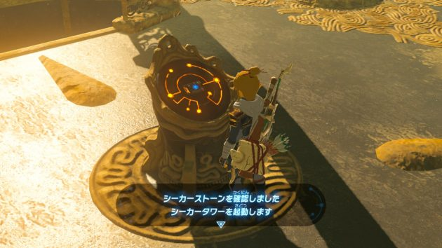 オルディンの塔を起動するリンク