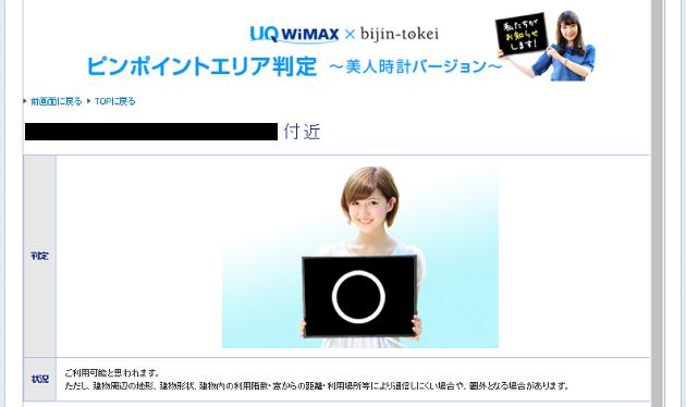 UQ WiMAX ピンポイントエリア判定結果