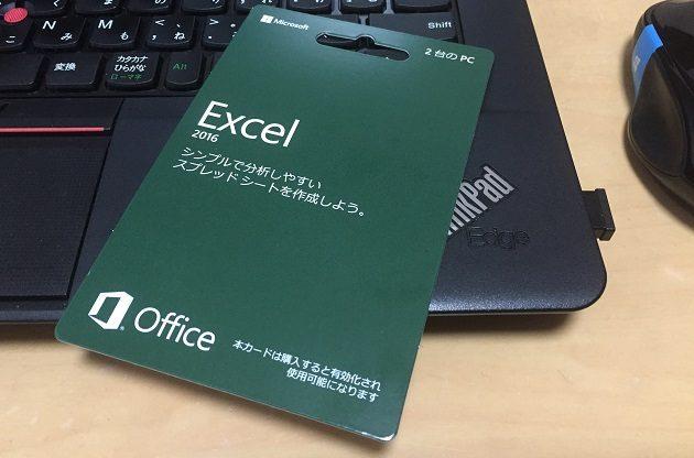 Excel 2016 パッケージ版(カード)の写真