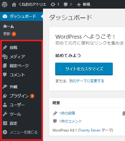 WordPressのメニュー項目
