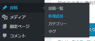 WordPressダッシュボードの記事ボタン