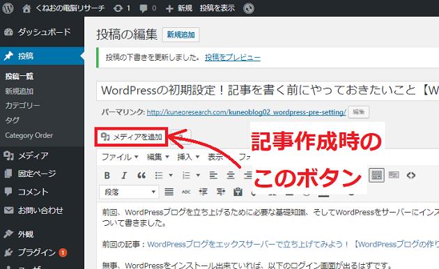 記事作成中に表示されるメディアボタン