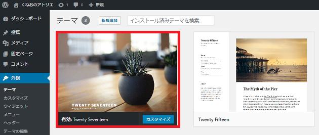 WordPress外観のテーマ画面
