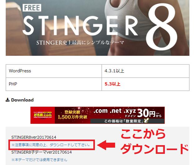 STINGER8のページスクショ