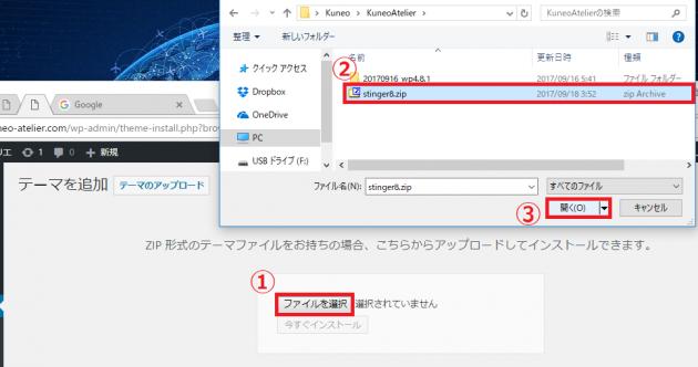 Stinger8のZipファイルをアップロード