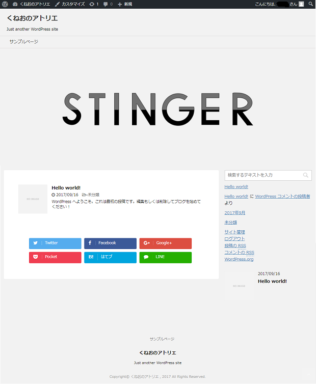 Stinger8のブログトップデザイン