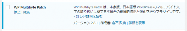 WP Multibyte Patchを有効化した時の表示