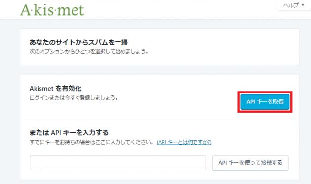 Akismet APIキーの取得