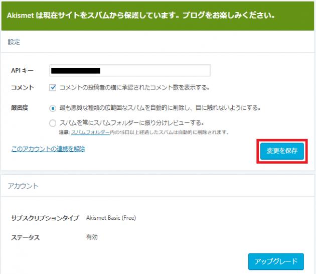 Akismet APIの設定