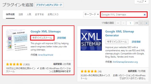 Google XML Sitemapsを検索