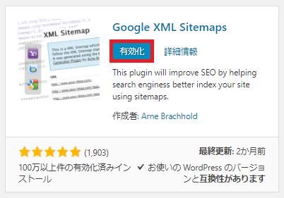 Google XML Sitemapsを有効化