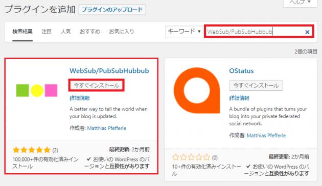 WebSub/PubSubHubbubプラグインのインストール