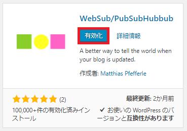 WebSub/PubSubHubbubを有効化