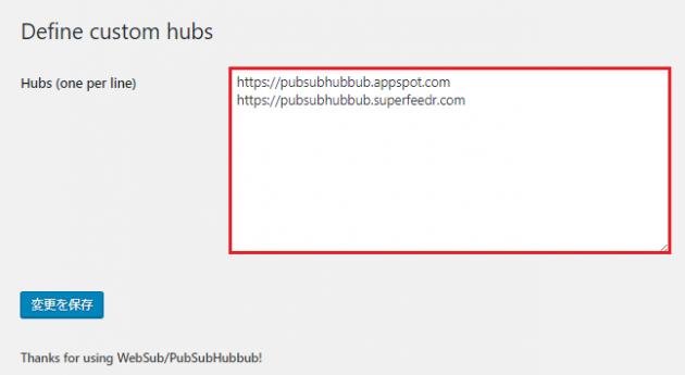 WebSub/PubSubHubbubにデフォルトで設定されているハブサーバー