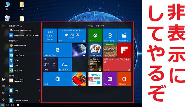 Windows10のスタートメニューをスッキリさせる