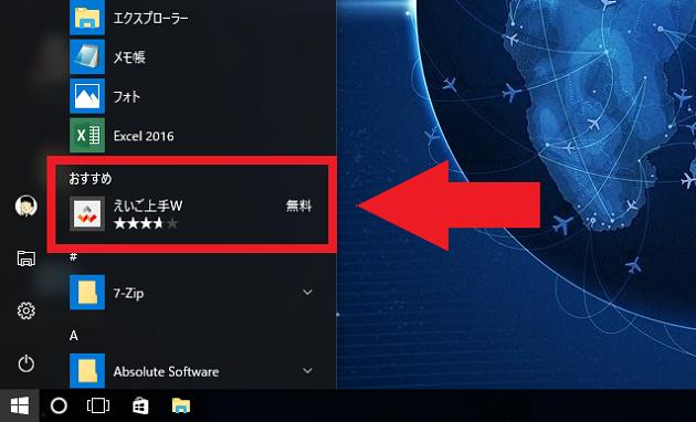 Windows10スタートメニューの「おすすめ」項目