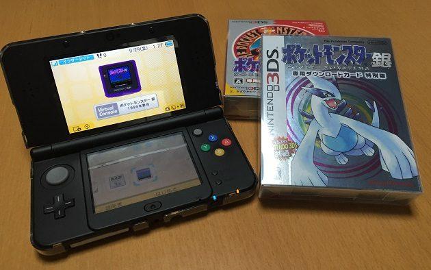 ポケットモンスター銀専用ダウンロードカード特別版