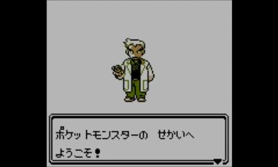 ポケモン銀で最初に出てくるオーキド博士