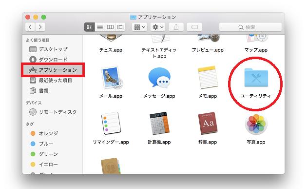 Mac、アプリケーションフォルダ内のユーティリティフォルダ