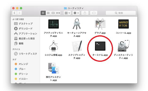 Macのユーティリティアプリ、ターミナル