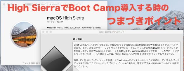 「MacOS HighSierraでBootCampした時につまづいたポイント」サムネイル