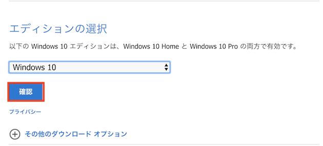 Microsoft公式のWindows10 isoダウンロードページ