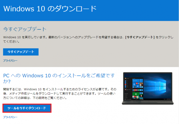 Windows10でアクセスした時のMicrosoft Windows10 isoダウンロードページ