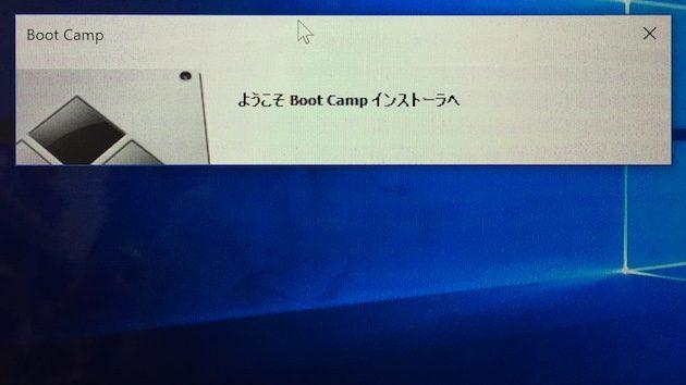 下部が途切れている「ようこそ Boot Camp インストーラへ」ポップアップ画面