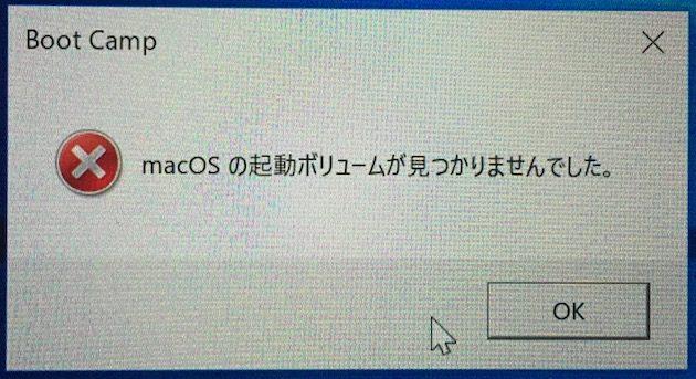 タスクバーからMacに切り替えようとした時に表示されるエラーメッセージ