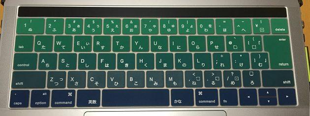 グラデーションが綺麗なキーボードカバー